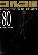 ゴルゴ13(SPコミックスコンパクト)(80)