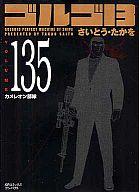 ゴルゴ13(SPコミックスコンパクト)(135) / さいとうたかを