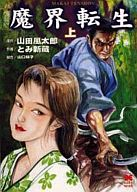 上)魔界転生(文庫版) / とみ新蔵