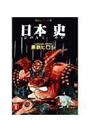 日本 史(文庫版)(1) / 黒鉄ヒロシ
