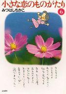 小さな恋のものがたり(文庫版)(6) / みつはしちかこ