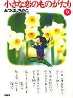 小さな恋のものがたり(文庫版)(9) / みつはしちかこ