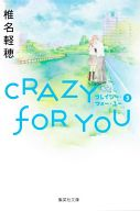 CRAZY FOR YOU(文庫版)(3) / 椎名軽穂