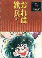 おれは鉄兵(ちばてつや漫画文庫)(6) / ちばてつや