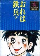 おれは鉄兵(ちばてつや漫画文庫)(9) / ちばてつや