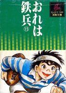 おれは鉄兵(ちばてつや漫画文庫)(15) / ちばてつや