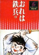 おれは鉄兵(ちばてつや漫画文庫)(16) / ちばてつや