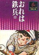 おれは鉄兵(ちばてつや漫画文庫)(22) / ちばてつや