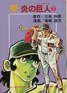 炎の巨人(ジャイアンツ)(文庫版)(2) / 竜崎遼児
