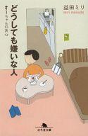 どうしても嫌いな人 すーちゃんの決心(文庫版) / 益田ミリ