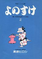 よのすけ(文庫版)(2) / 黒鉄ヒロシ