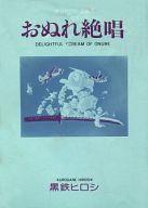 おぬれ絶唱(文庫版) / 黒鉄ヒロシ