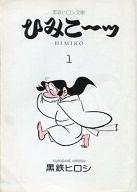 ひみこ~ッ(文庫版)(1) / 黒鉄ヒロシ