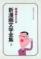 新漫画文学全集(文庫版)(3) / 東海林さだお