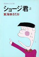 ショージ君(文庫版)(2) / 東海林さだお