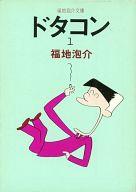ドタコン(文庫版)(1) / 福地泡介