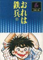 おれは鉄兵(ちばてつや漫画文庫)(21) / ちばてつや