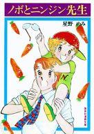 ノボとニンジン先生(文庫版) / 星野めみ