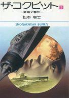 ザ・コクピット-戦場交響曲-(文庫版)(3) / 松本零士