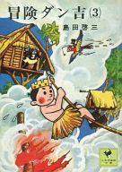 冒険ダン吉(文庫版)(3) / 島田啓三