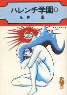ハレンチ学園(集英社漫画文庫版)(8) / 永井豪