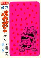 天才バカボンのおやじ(曙文庫)(1) / 赤塚不二夫