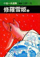 小池一夫選集 修羅雪姫 3(文庫版) / 上村一夫