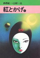 紅とかげ(文庫版)(1) / 上村一夫