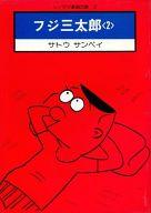 フジ三太郎(ソノラマ漫画文庫版)(2) / サトウサンペイ
