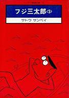 フジ三太郎(ソノラマ漫画文庫版)(5) / サトウサンペイ