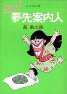 ヨッ!夢先案内人(文庫版) / 高信太郎