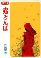 赤とんぼ(文庫版) / 佐藤由美子