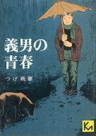 義男の青春(文庫版) / つげ義春