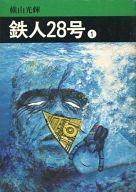 鉄人28号(秋田漫画文庫)(1) / 横山光輝