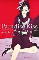 Paradise Kiss(文庫版)(1) / 矢沢あい