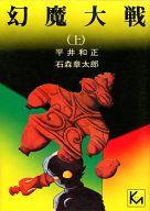 上)幻魔大戦(講談社漫画文庫) / 石ノ森章太郎/平井和正