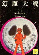 下)幻魔大戦(講談社漫画文庫) / 石ノ森章太郎/平井和正