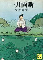 一刀両断(文庫版) / つげ義春
