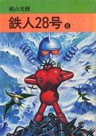 鉄人28号(秋田漫画文庫)(8) / 横山光輝