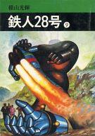 鉄人28号(秋田漫画文庫)(9) / 横山光輝