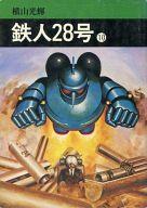 鉄人28号(秋田漫画文庫)(10) / 横山光輝