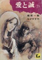 愛と誠(文庫版)(旧版)(7) / ながやす巧