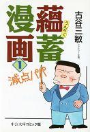 蘊蓄漫画 減点パパ (文庫版)(1) / 古谷三敏