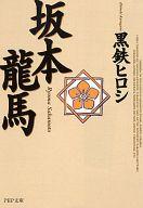 坂本龍馬(文庫版) / 黒鉄ヒロシ