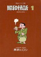 ランクB)1)昭和情話(文庫版) / 黒鉄ヒロシ
