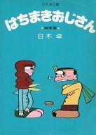ランクB)はちまきおじさん 純愛篇(文庫版) / 白木卓
