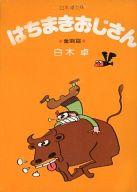 ランクB)はちまきおじさん 奮闘篇(文庫版) / 白木卓