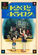 1・2・3と4・5・ロク(ちばてつや漫画文庫)(1) / ちばてつや