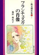 珠玉傑作集 フランチェスカの肖像(文庫版)(3) / 池田理代子