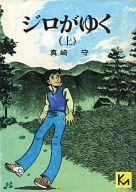 上)ジロがゆく(文庫版) / 真崎守